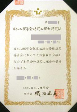 ninteishinri-diploma.jpg