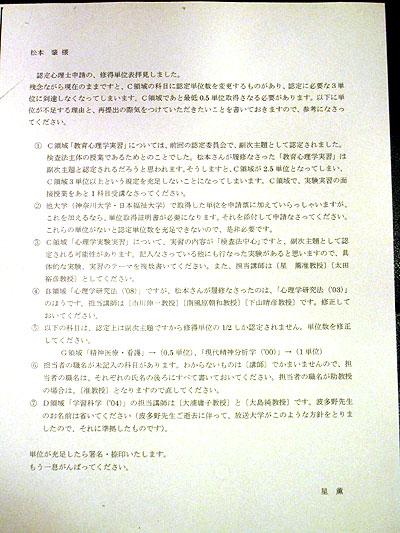 hoshi-kaoru-letter.jpg