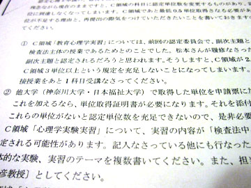 hoshi-kaoru-letter2.jpg