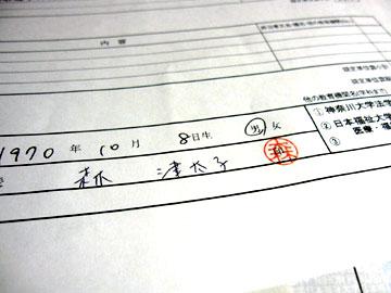 shinri2.jpg