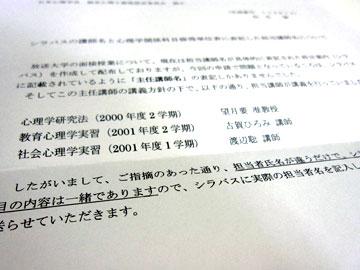 shinrishi-5.jpg