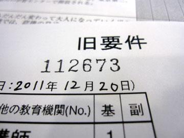 shinrishi-4.jpg