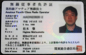 ham-license.jpg