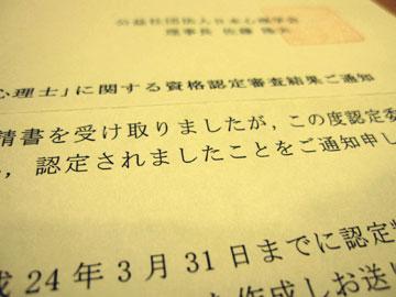 shinri-2.jpg