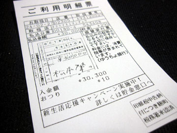 shinri-30000en.jpg