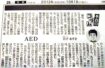 miyako-20121001-1.jpg