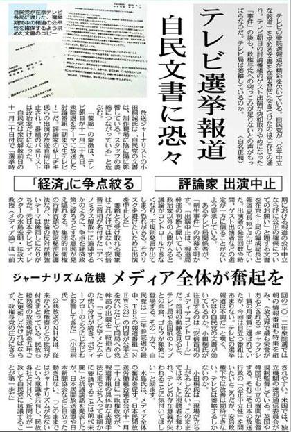 tokyo-np20141206.jpg