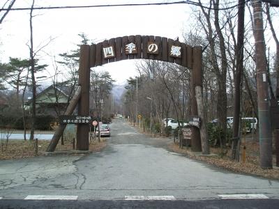 四季の郷入口