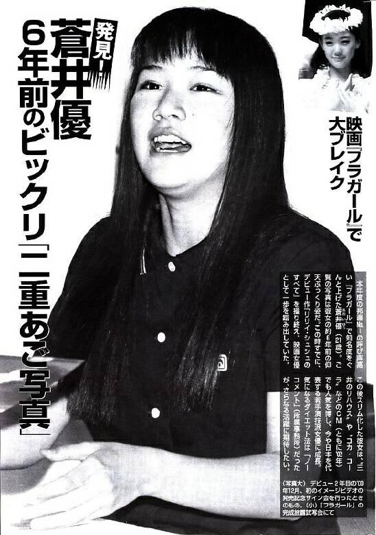 【画像】蒼井優の今昔