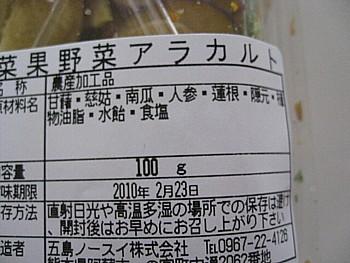 野菜チップス2
