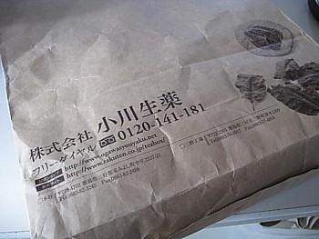 なた豆茶5