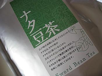 なた豆茶8