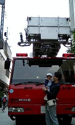 消防車がいたの。