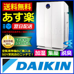 ダイキン 空気清浄機 Tck70mが6割以上安い通販 空気清浄機で花粉 ウイルス対策 話題の商品はコレ