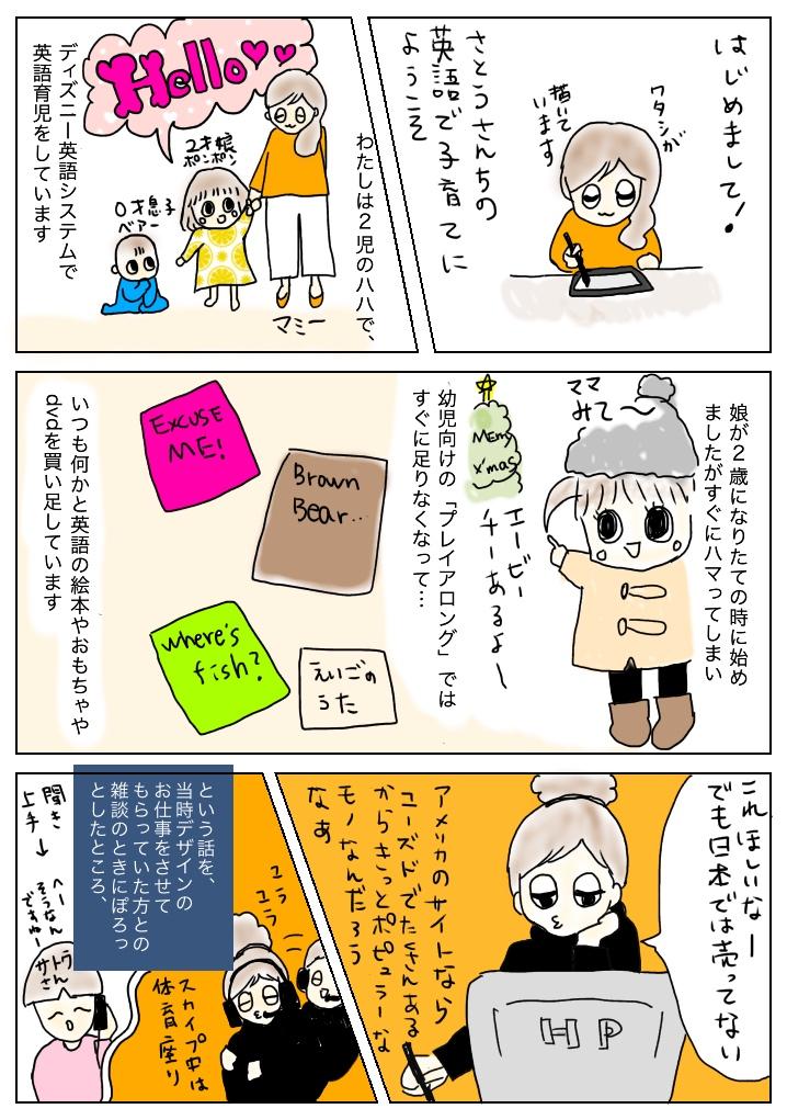 さとうさんちの英語で子育て漫画