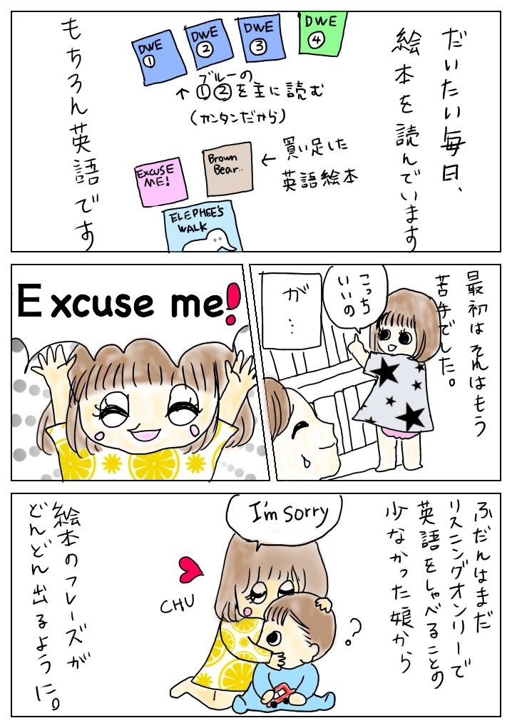 さとうさんちの英語で子育て連載漫画