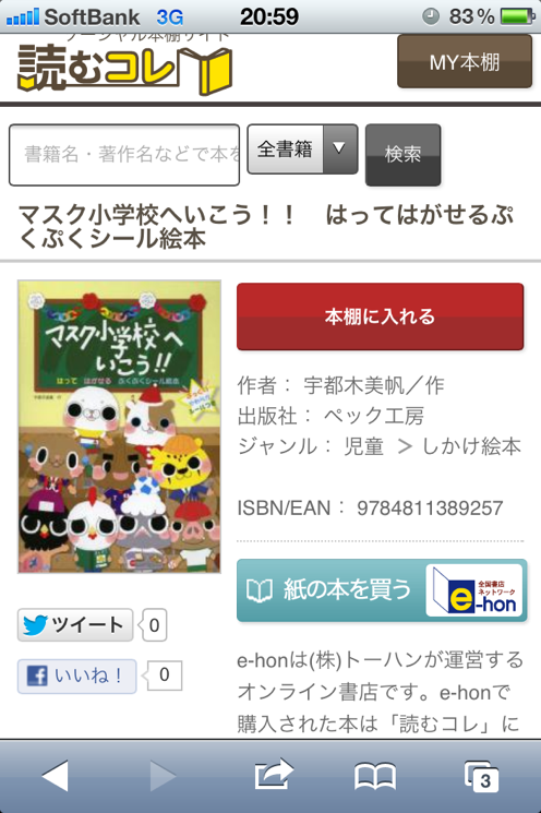 8946f661222d ぷくぷくシール絵本「マスク小学校へいこう!」が遂に発売開始 ...