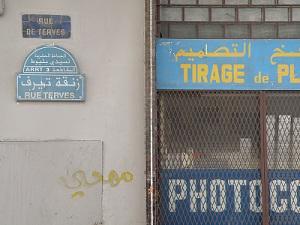 モロッコ 町