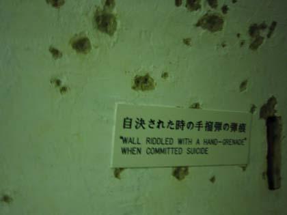 沖縄海軍司令部壕
