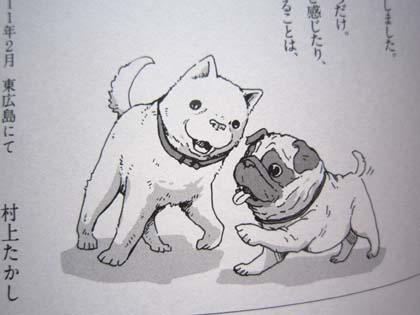 続星守る犬