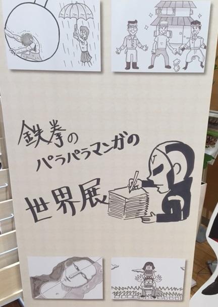 鉄拳1.jpg
