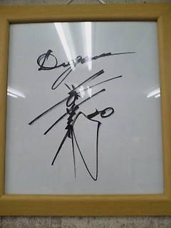 中日ドラゴンズ 川崎選手の サイン