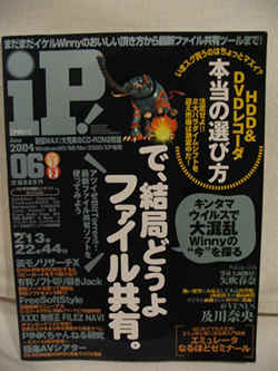 CD‐ROM付 iP! 2004年6月号 「で、結局どうよファイル共有」