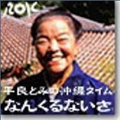 平良とみの沖縄タイム