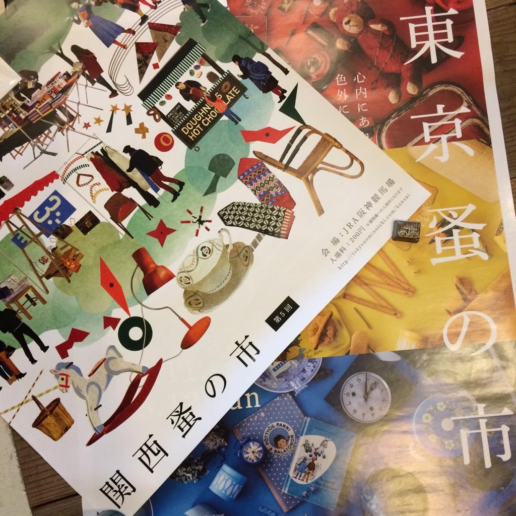 蚤の市 2020 関西 大阪 四天王寺の骨董市に行ってみた!2020年