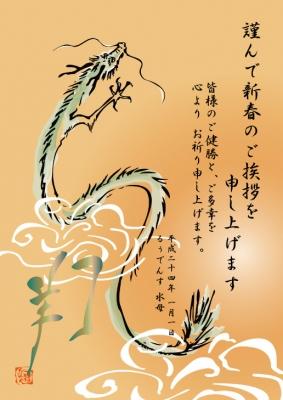 2012辰「翔竜」