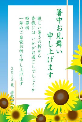 2013暑中(向日葵2)