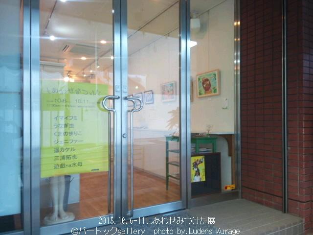幸せ見つけた展バートックgallery入口0001.jpg