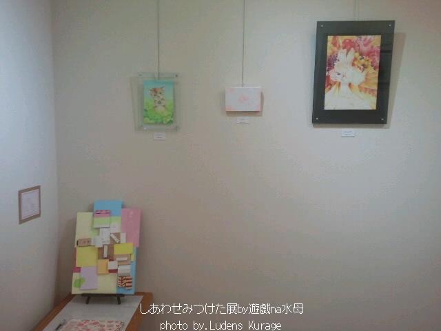 幸せ見つけた展by遊戯na水母0001.jpg