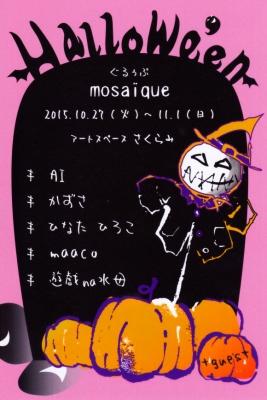 Halloween展2015-DM