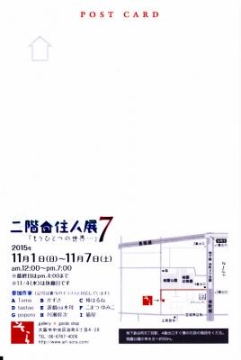 二階の住人展7map