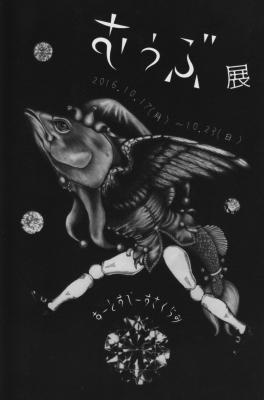 「むぅぶ展」2016.DM