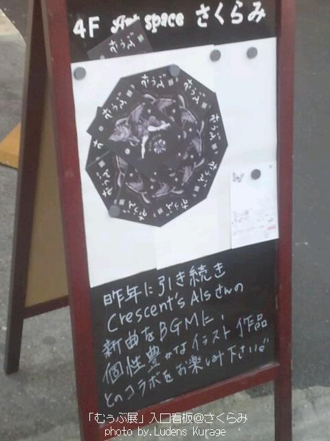むぅぶ展入口看板@さくらみ0001.jpg