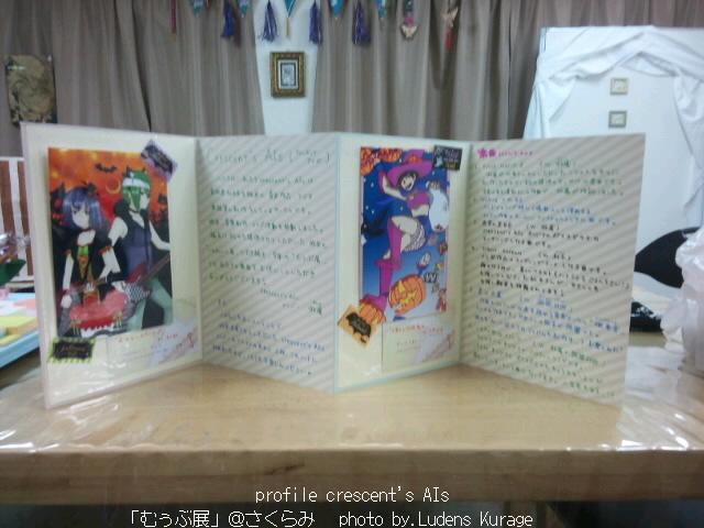 むぅぶ展アイズ3プロフィール20001.jpg