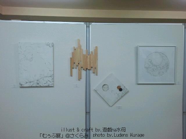 むぅぶ展水母全体10001.jpg