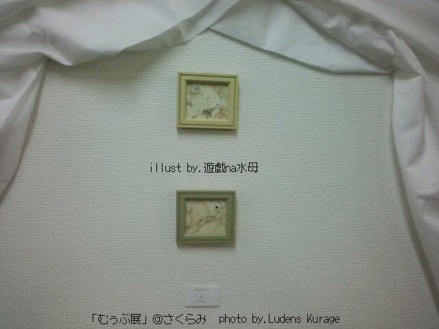 むぅぶ展「ゆらぎから…」up0001.jpg