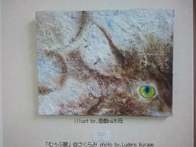 むぅぶ展「チックタック2」水母作品0001.jpg
