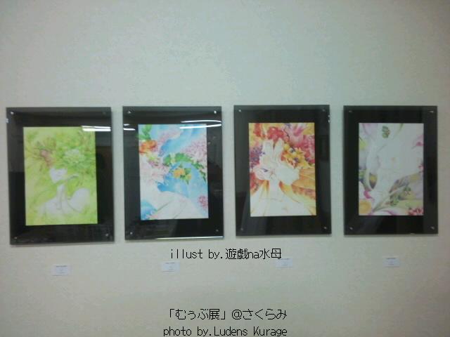 むぅぶ展水母「四季彩」四点シリーズ0001.jpg