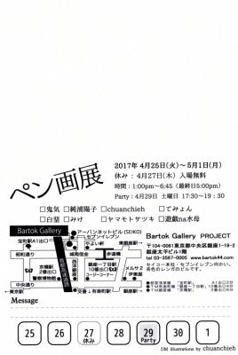 ペン画展map面