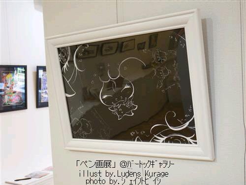 めぎとめりだ(黒)20001.jpg