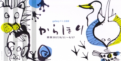 2017.6からほり動物園+水族館DM