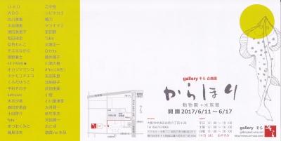 2017.6からほり動物園+水族館map面