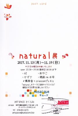 natural展map面