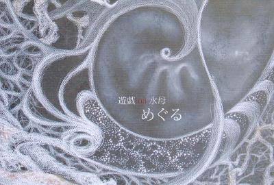 「めぐる」2018.1.21-27DM