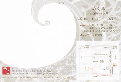 「めぐる」map面