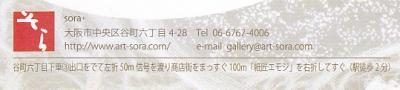 「めぐる」会場詳細